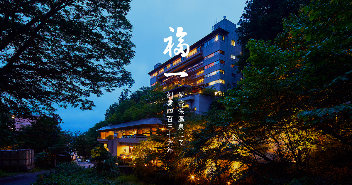公式】伊香保温泉 福一|創業430年余の老舗旅館